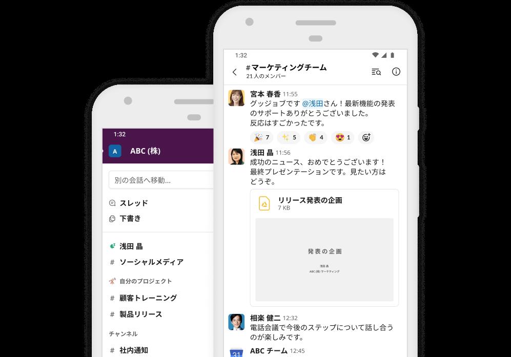 Slack アプリのスクリーンショット