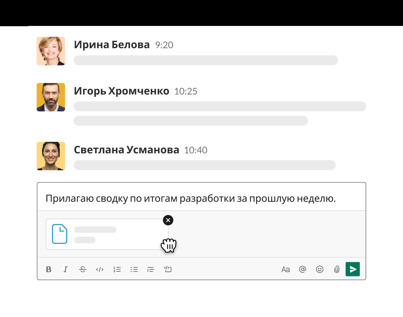 загрузите файл в Slack из поля для ввода сообщения