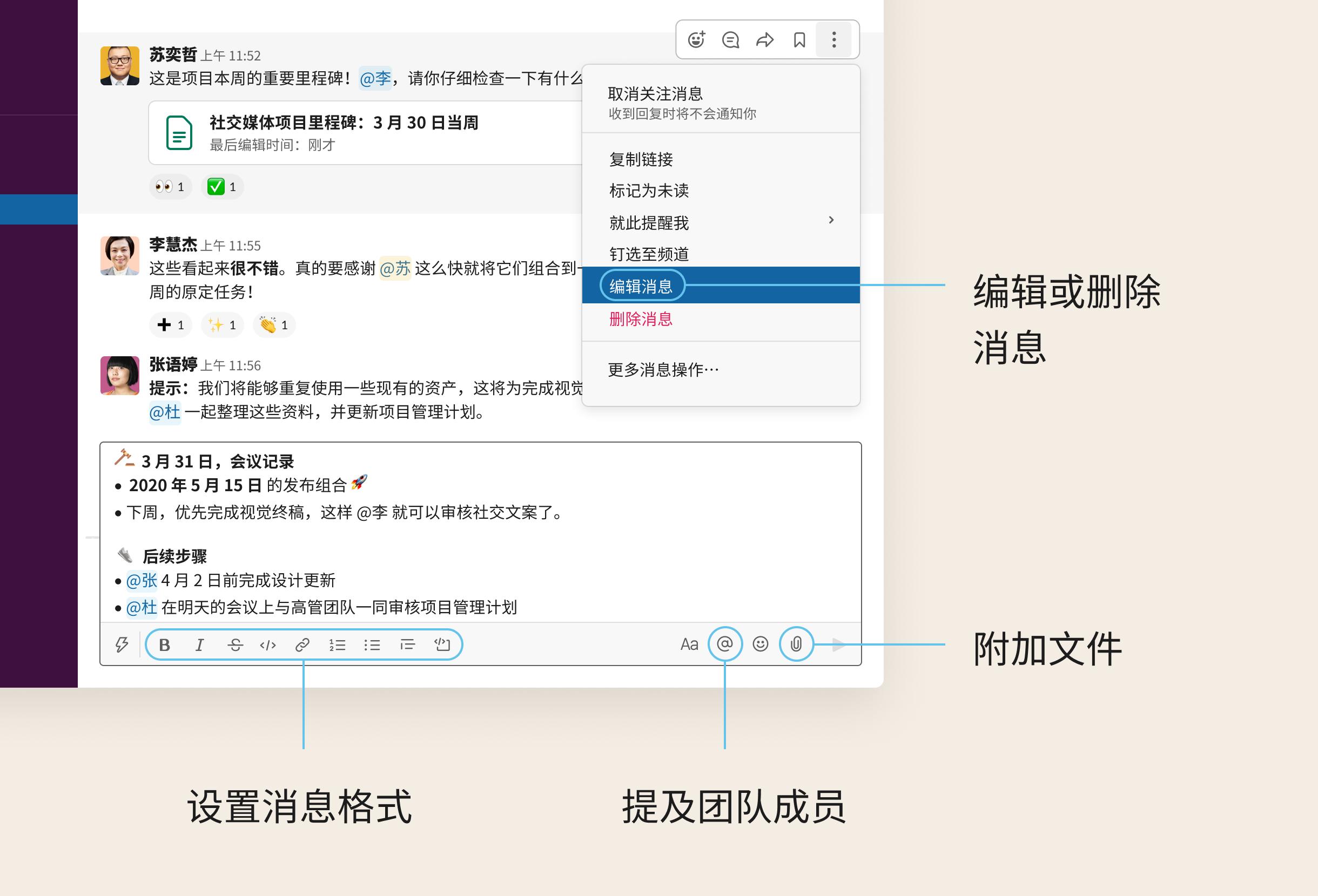 在 Slack 消息输入框中编写消息的样例