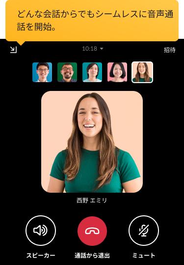 Slack インターフェイスでビデオ通話をするチームメンバー。