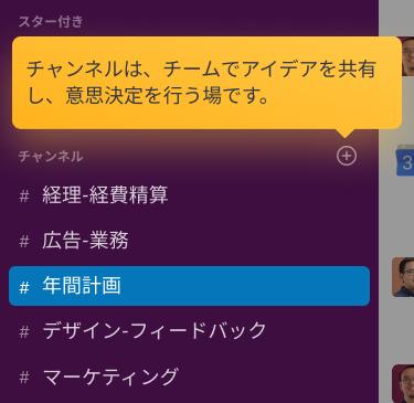 Slack インターフェースのチャンネルでディスカッション中のチームメンバー。
