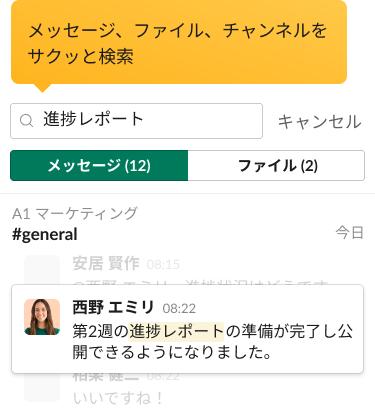 関連するメッセージや検索フィルターなど、Slack インターフェースに表示される検索結果。