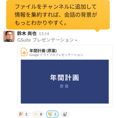 Slack インターフェースのチャンネルでファイルを共有している人。