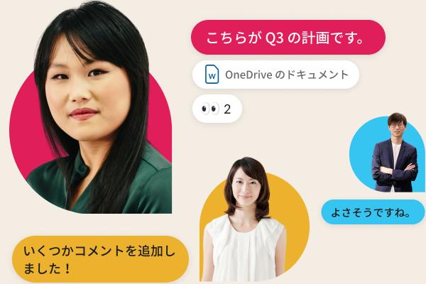 メンバーのプロフィール写真と「チームデザイン」や「請求」などのチャンネル名に囲まれた Slack チャンネル
