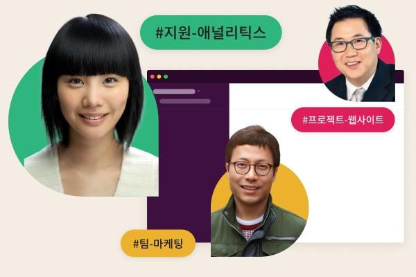 """사용자의 프로필 사진에 둘러싸여 있고 """"팀 디자인"""" 및 """"청구""""와 같은 채널 이름이 지정된 Slack 채널"""