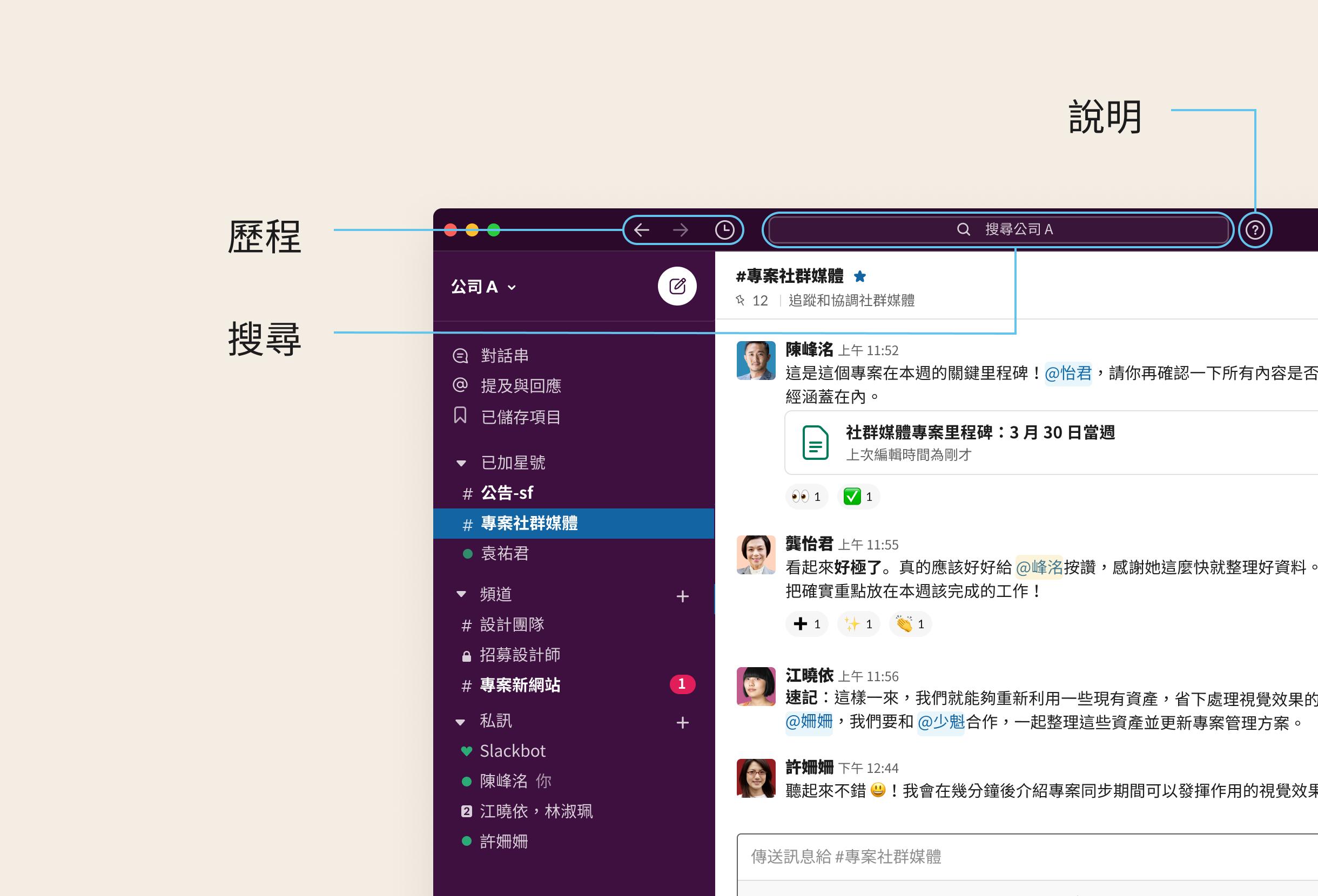 Slack 桌面應用程式頂端顯示導覽圖示和搜尋列