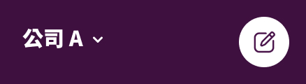 Slack 工作空間功能表