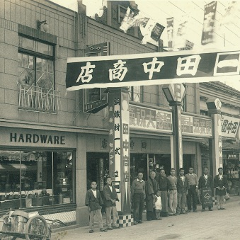 Image shows Kakuichi storefront from the previous century