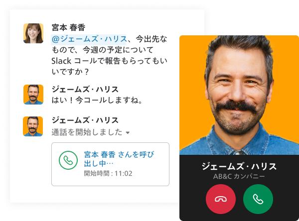 Slack でのユーザー間の簡単な会話が通話で終了する様子を示すシミュレーションのスクリーンショット。
