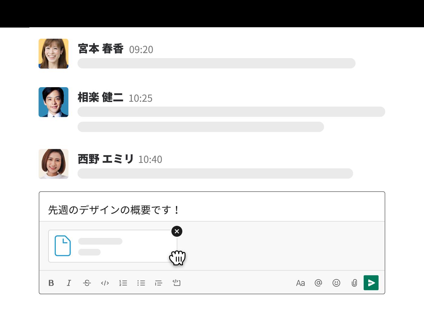 メッセージフィールドから Slack にファイルをアップロード