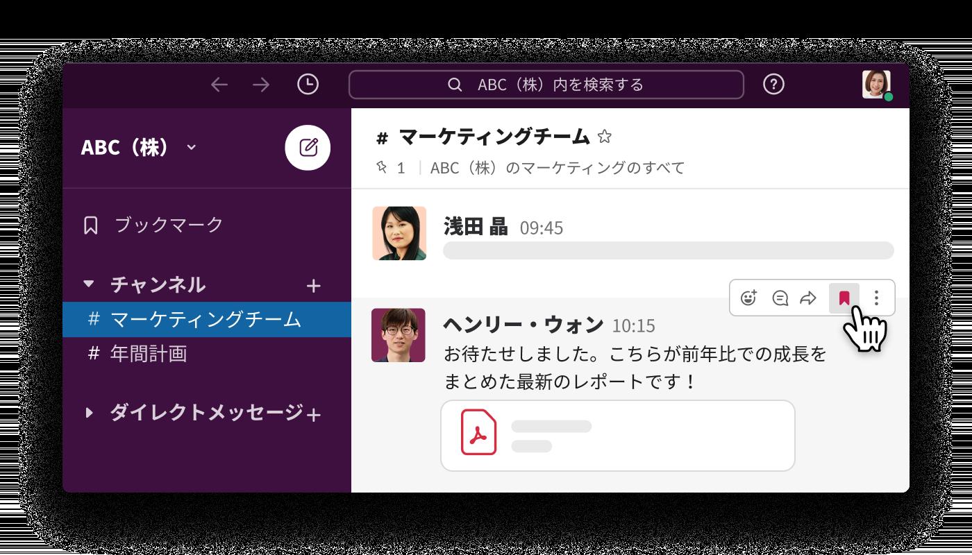 Slack メッセージの横にある「ブックマーク」アイコンをクリックして、ブックマークのリストに追加