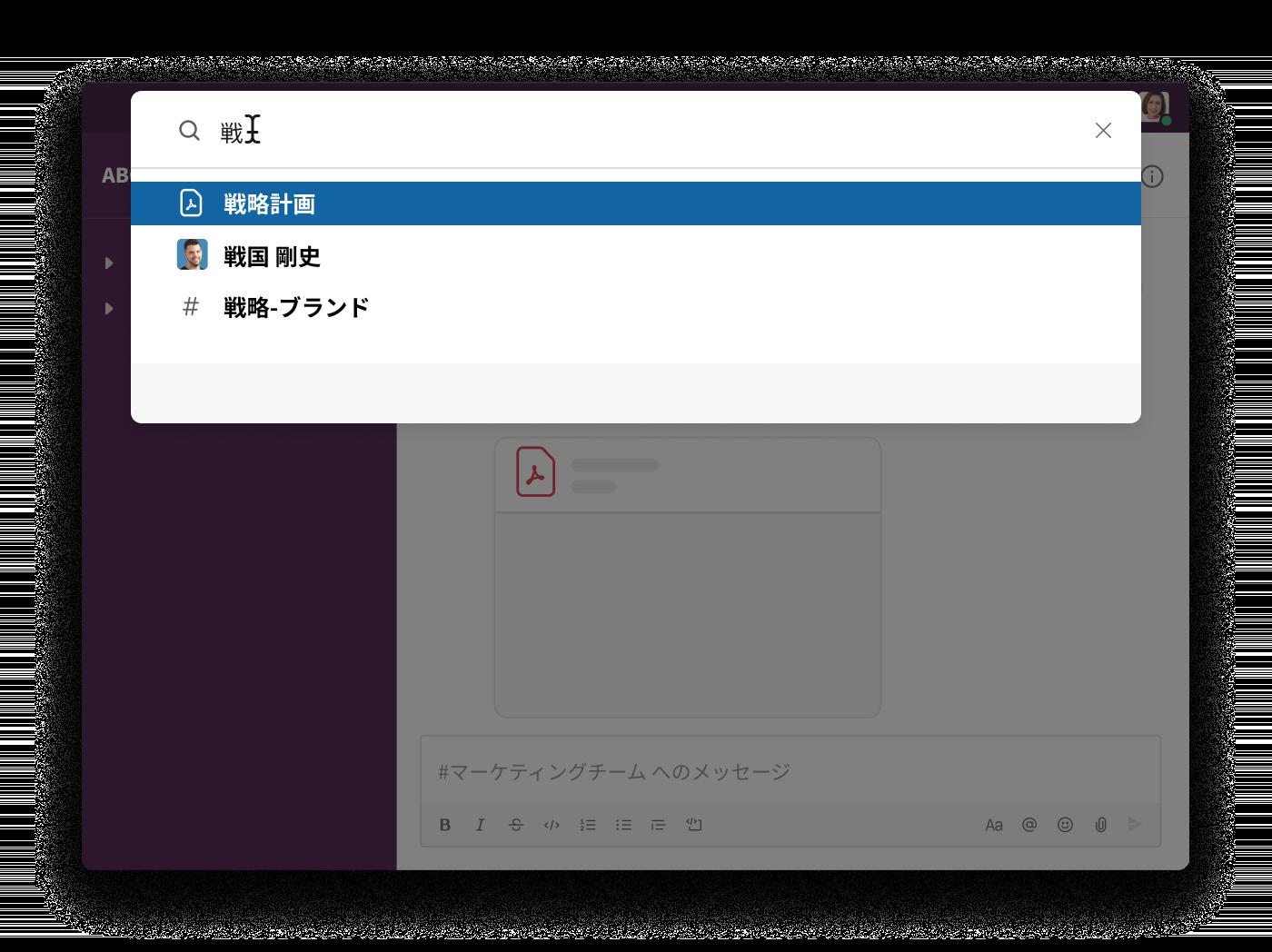 Slack の検索フィールドにクエリを入力
