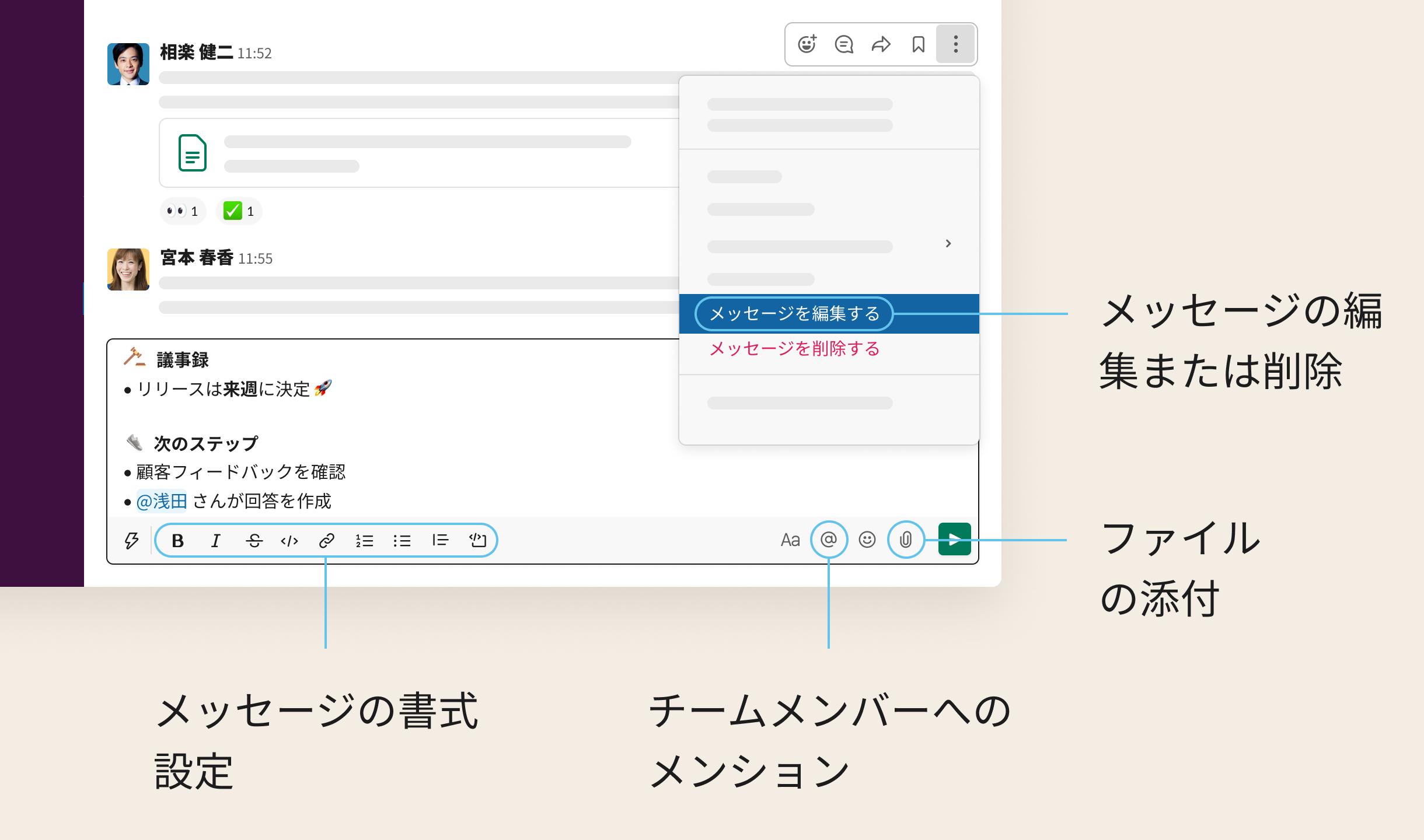Slack のメッセージフィールドに入力されたメッセージ