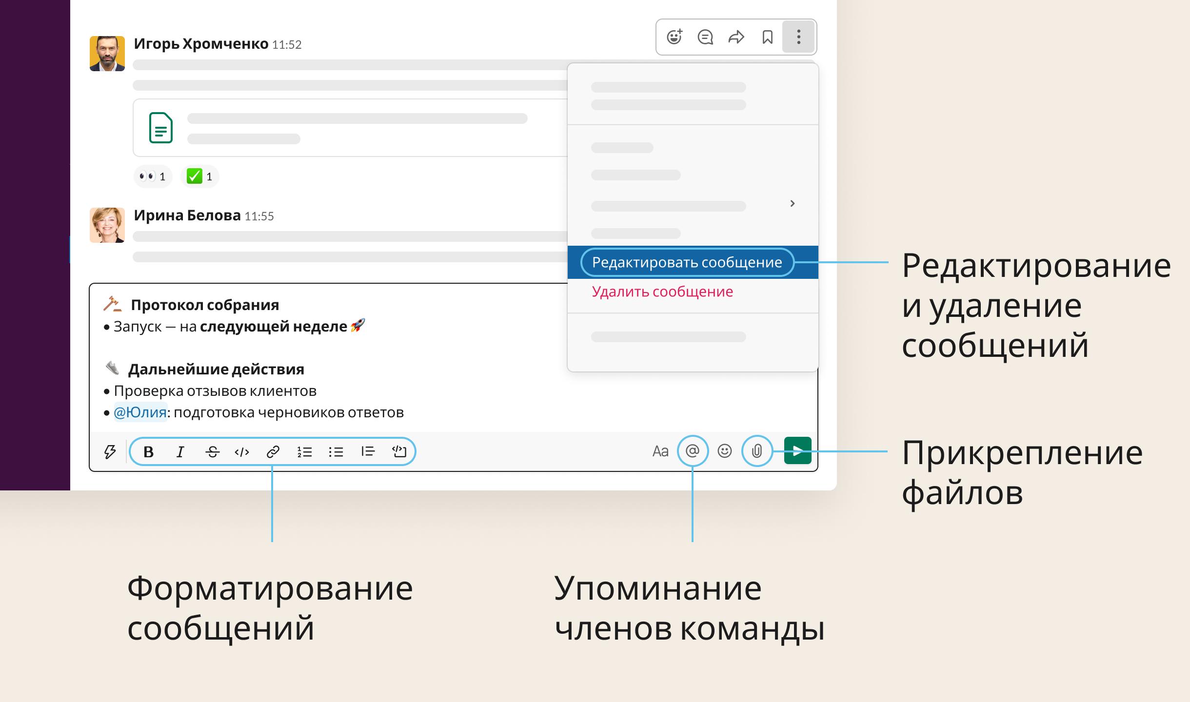 Текст сообщения в поле для ввода сообщения в Slack