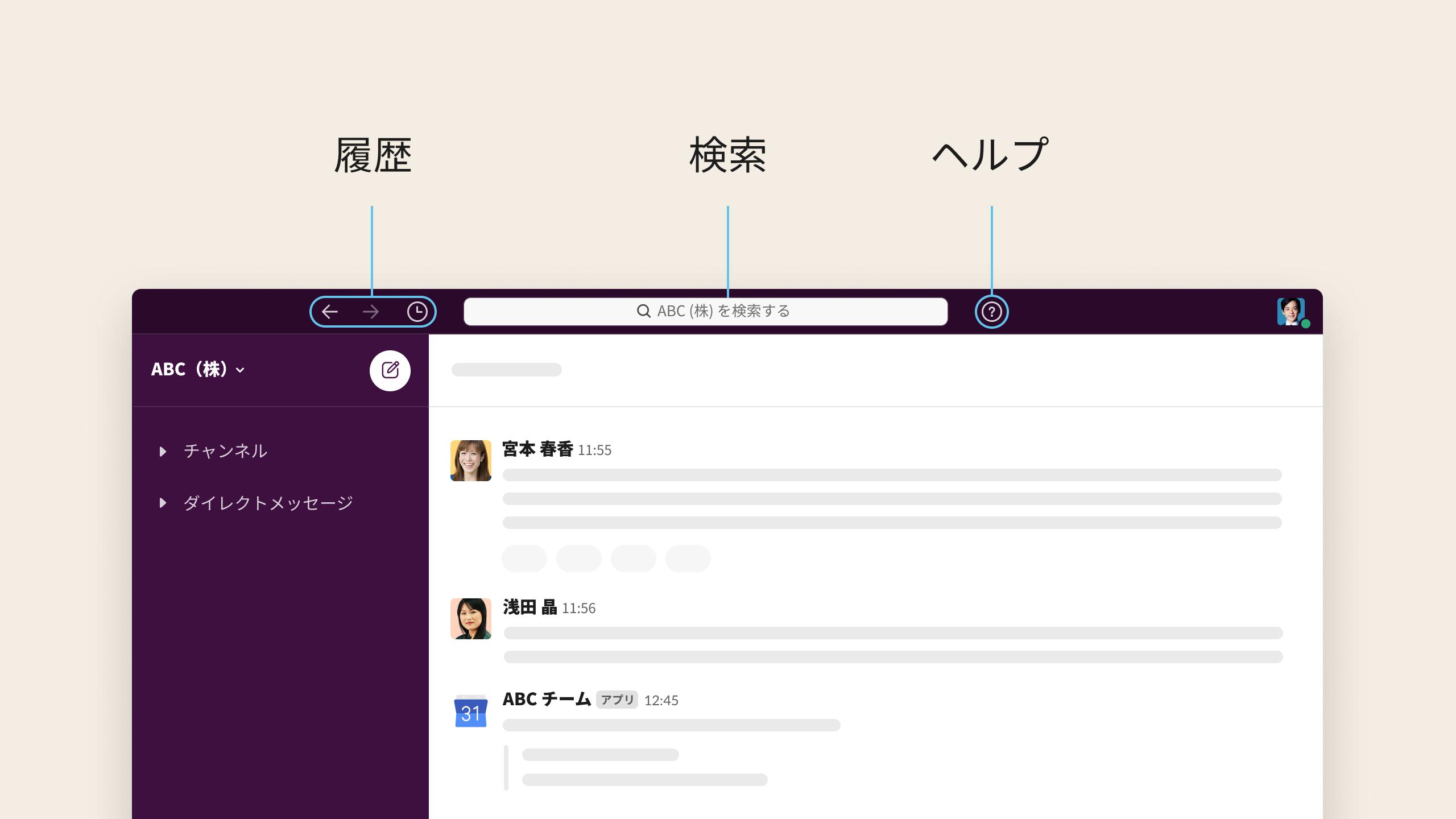 Slack デスクトップアプリの上部に、ナビゲーションアイコンや検索バーが表示されている