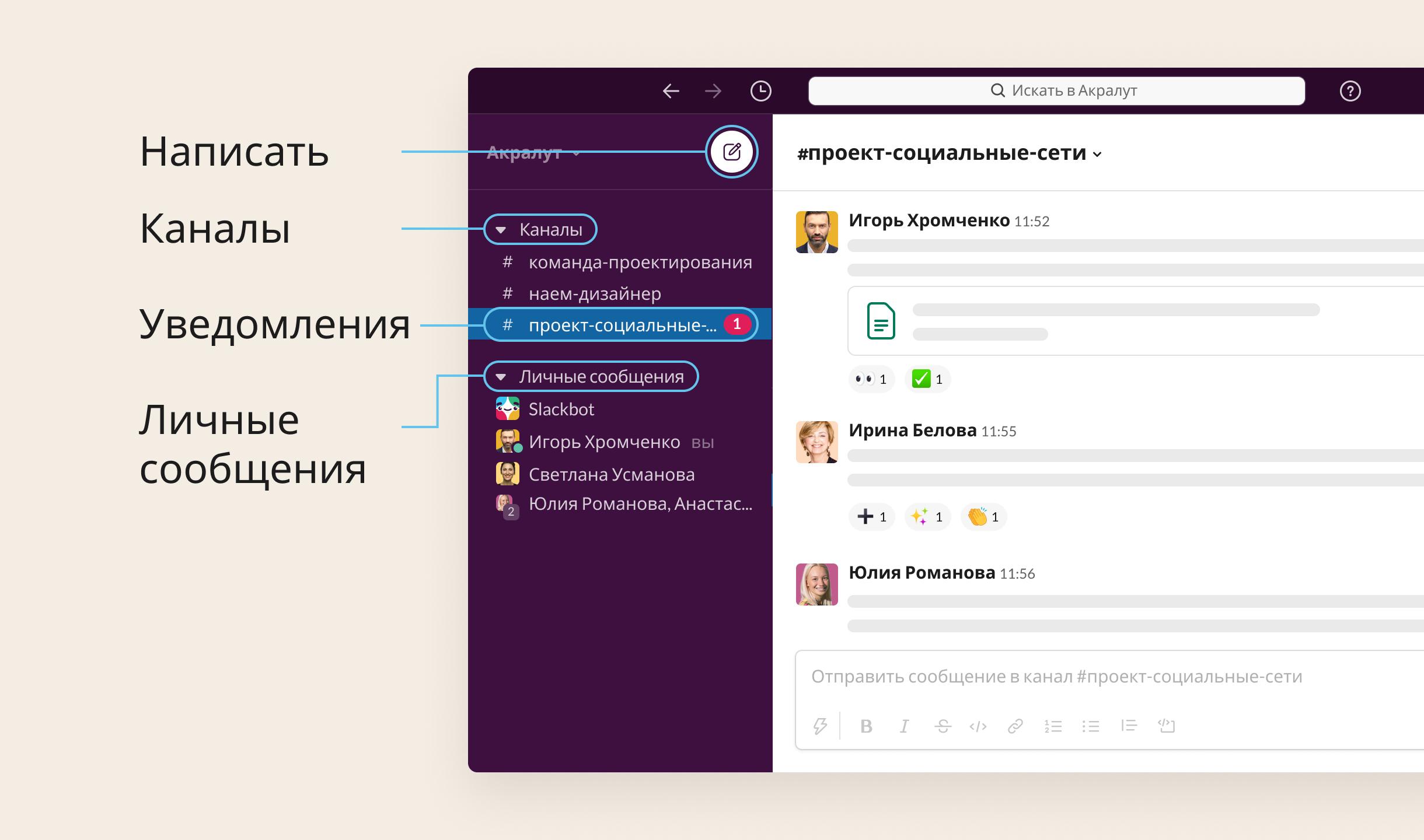 Список каналов, личных сообщений и уведомлений на боковой панели слева в Slack