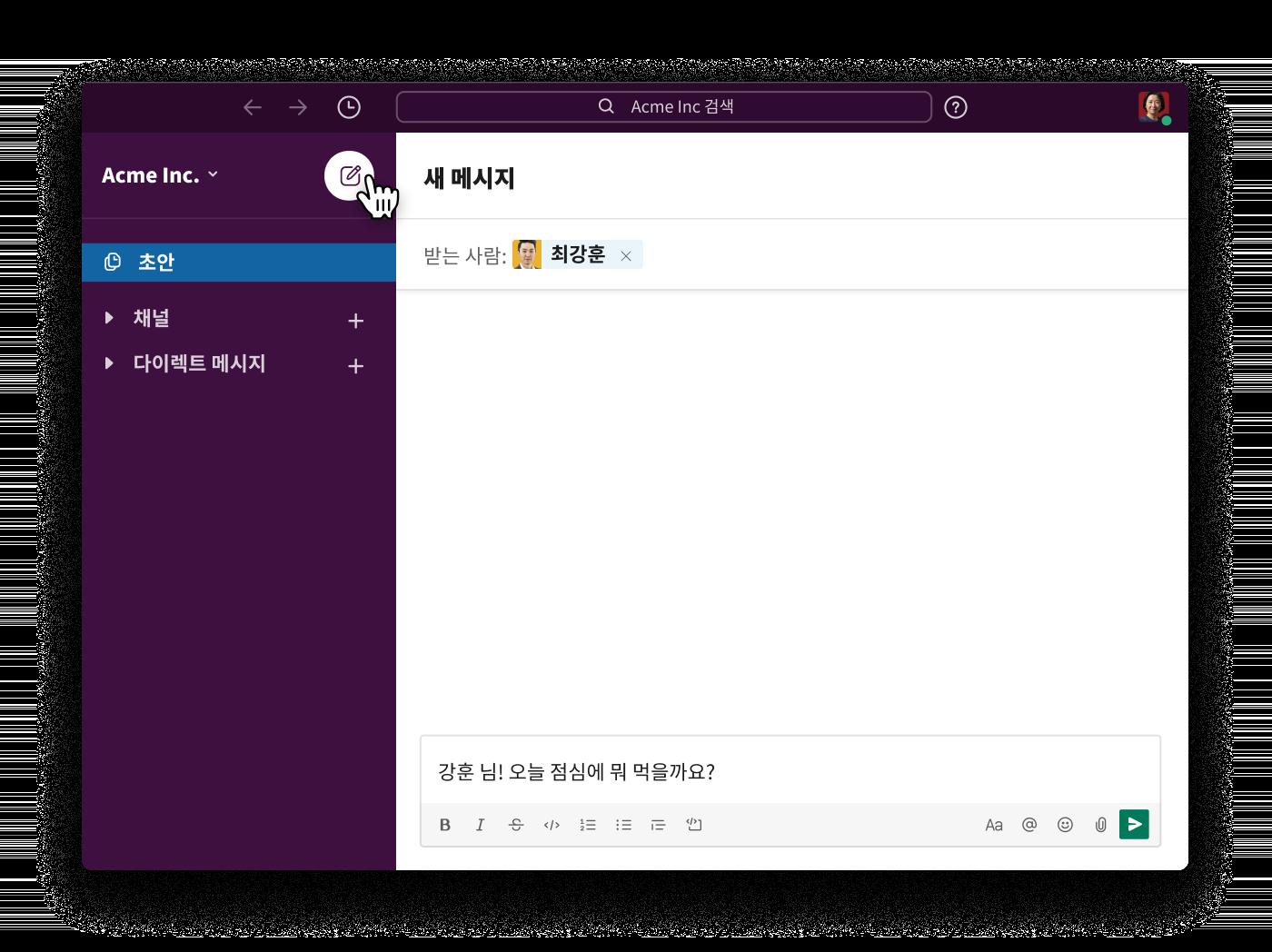 Slack에서 작성 버튼을 눌러 새 메시지를 작성하세요