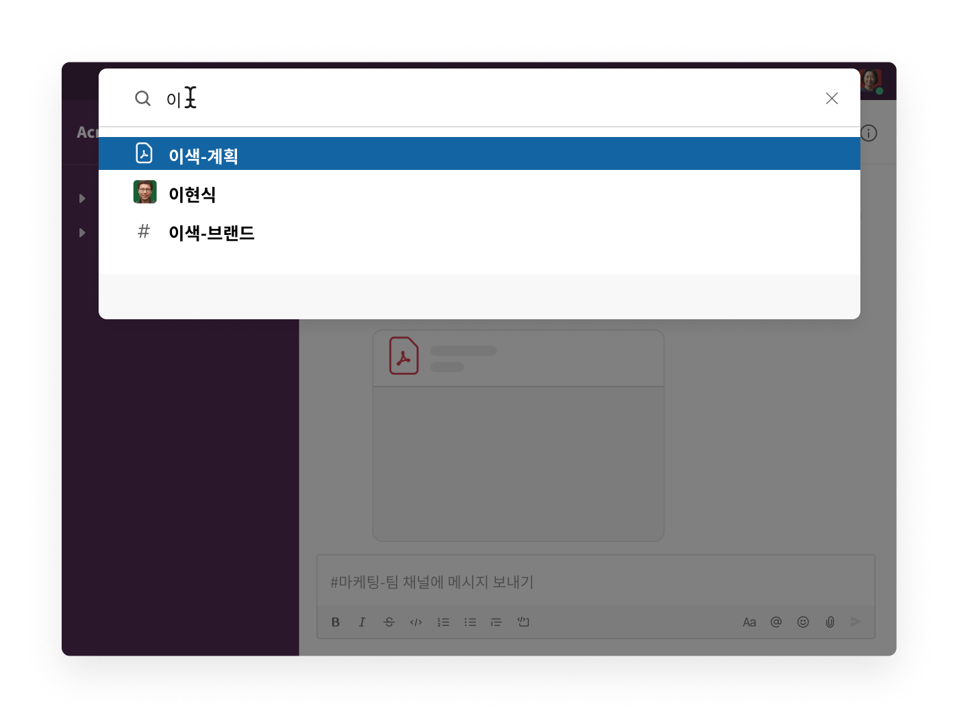 Slack에서 검색 필드에 질의 입력하기