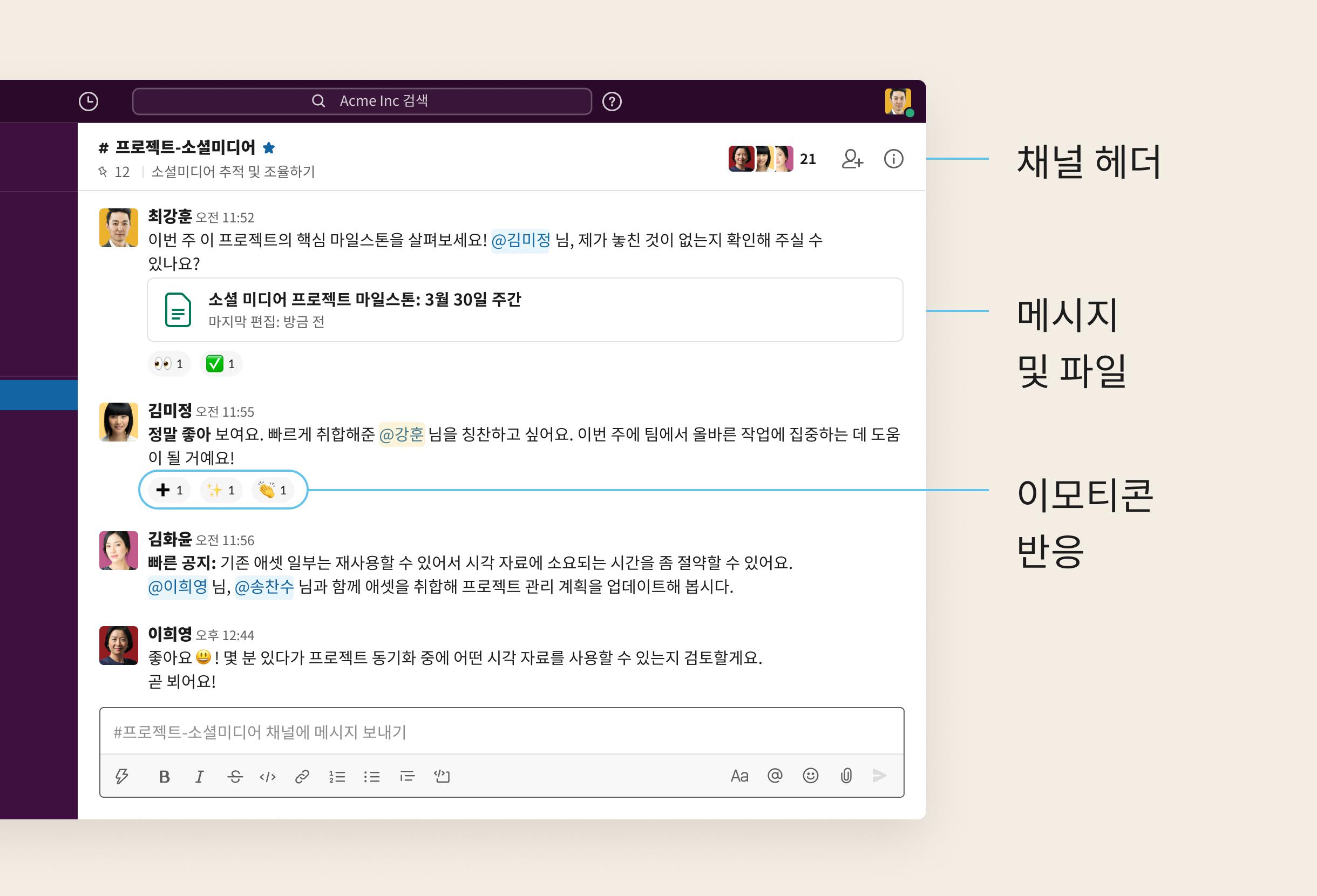 Slack 채널에서 나누는 대화
