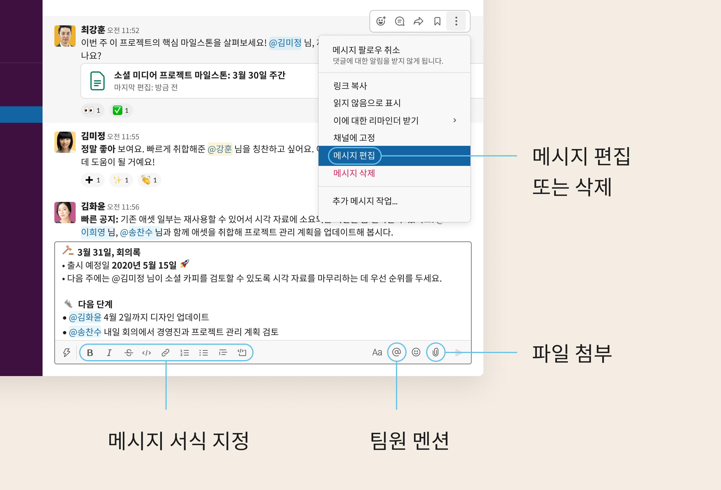 Slack 메시지 필드에 작성한 메시지