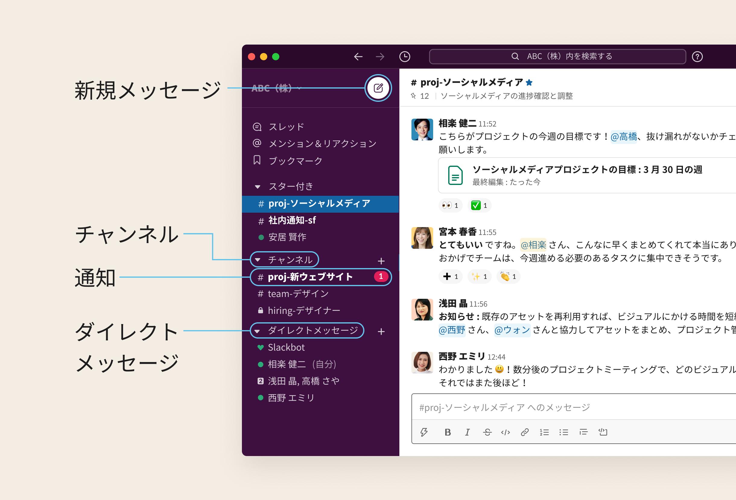 Slack の左サイドバーに表示されるチャンネル、ダイレクトメッセージ、通知のリスト